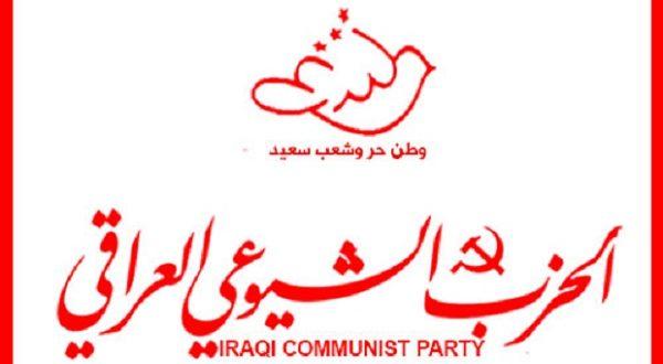 الحزب الشيوعي العراقي