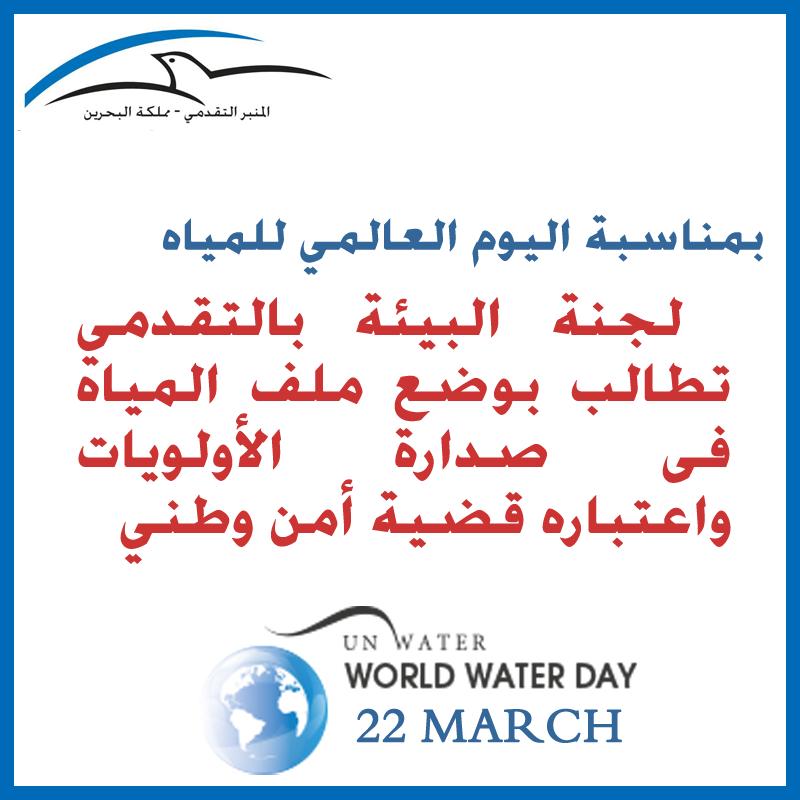 اليوم العالمي للمياه